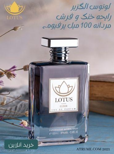 lotus elixir